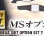 1/144 HG MS Option Set 7