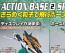 Action Base 2 Sparkle Green