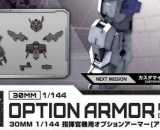 1/144 30MM Option Armour for Commander Type (Alto Exclusive, Black)
