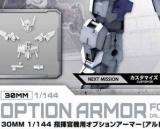 1/144 30MM Option Armour for Commander Type (Alto Exclusive, White)