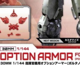 1/144 30MM Option Armour for Commander Type (Portanova Exclusive, Red)
