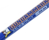 Gundam Marker Fine Tip for Panel Lines (Grey)