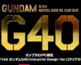 1/144 HG Gundam G40 (Industrial Design Ver.) Clear Colour