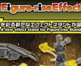 Figure-rise Effect: Jet Effect (Clear Yellow)