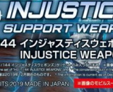 1/144 HGBD:R Injustice Weapons