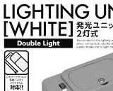 Lighting Unit White (2 Lights)