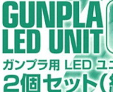 LED Unit Green (2 piece set)