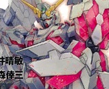 Gundam UC Bande Dessinee 8 Limited Edition